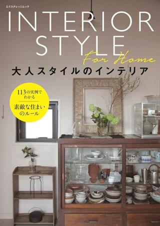 interiorstyle_h