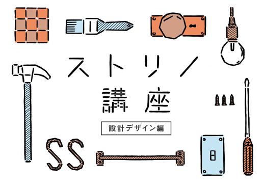 ストリノ講座設計デザイン編